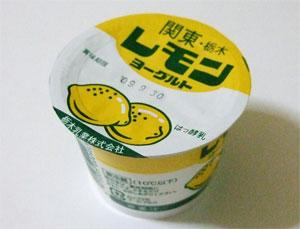 関東・栃木レモンヨーグルト