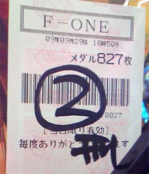 パチンコF-one平出店