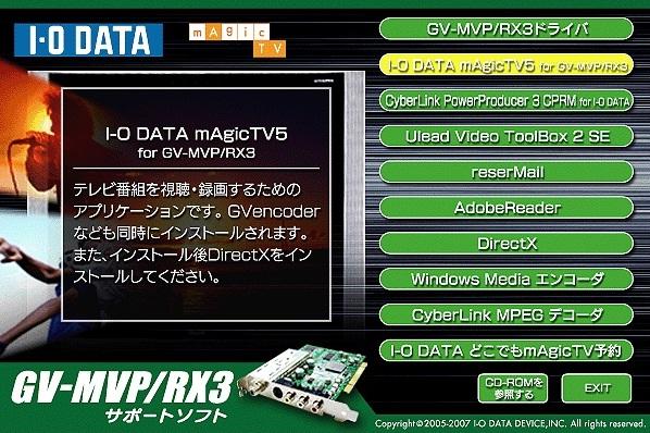 GV-MVP/RX3