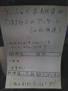 daigoanke.jpg