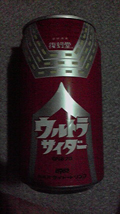 ウルトラサイダー2