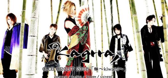 kagrra_convert_20081121204330.jpg