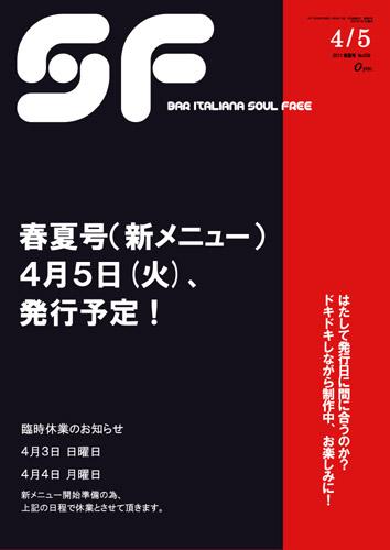 11春夏号告知(休業案内)