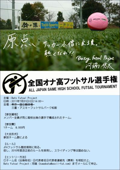 オナ高選手権ポスター