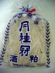 Resize of sakekasu