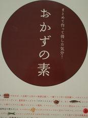 okazu1.jpg