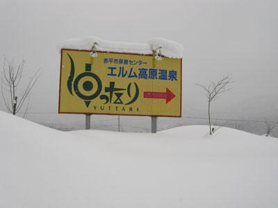 エルム高原温泉