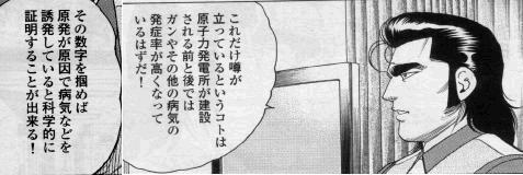 hakuryu110329