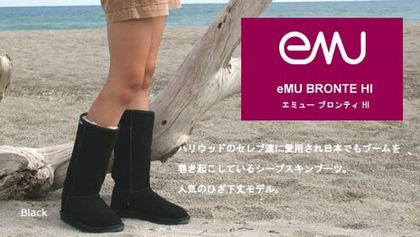 エミュー ブロンティ HI シープスキン ブーツ