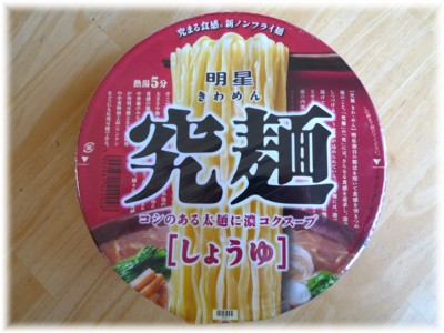 究麺しょうゆ