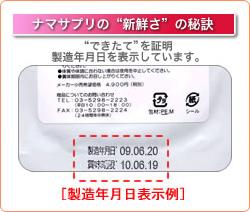 ナマサプリ 製造年月日表示例