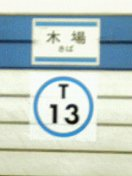 0910kiba home