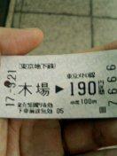0921LastKippu.jpg