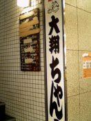 0926ShinjukuTaisho.jpg