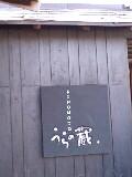 KINOMOTOmakie