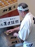Usukawa-Manju