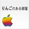 りんごのある部屋