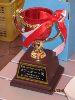 カフェオーレ賞