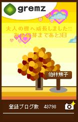 4本目バレンタイン(夕方)