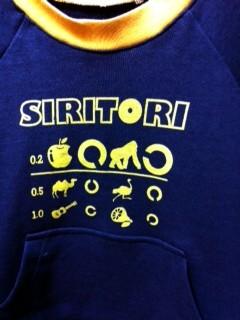 shiritori2.jpg