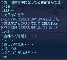 112308 222128