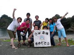 OW&RED合格おめでとぉ~!