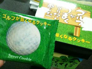 ゴルフが旨くなるクッキー