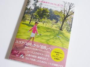 小林麻耶のゴルフに恋して