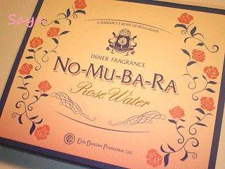 ノムバラ1