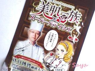 美肌一族★チョコレートマスク スーパーパティシエ辻口博啓氏とのコラボレーションコスメ