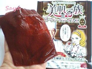 美肌一族★チョコレートマスク スーパーパティシエ辻口博啓氏とのコラボレーションコスメ1