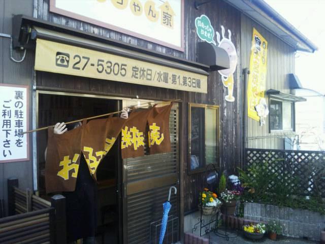 富士宮みっちゃん家