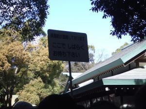 熱田神宮(規制入場)