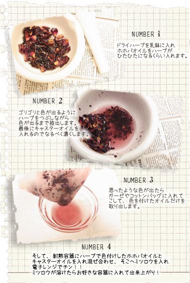 ハーブリップのレシピ