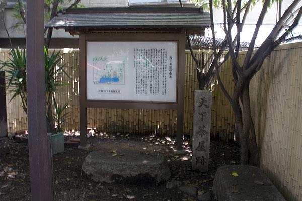 天下茶屋跡