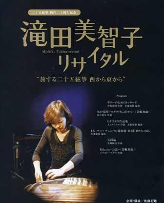 滝田美智子リサイタル023