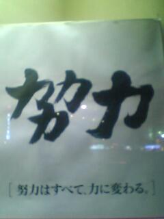 doryoku.jpg