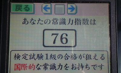 joushiki1.jpg