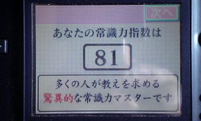 jyousiki81.jpg