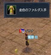 奇跡の1発GET♪
