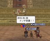 到達記念!!
