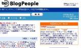 blogpeoples.jpg