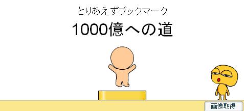 1000億への道男