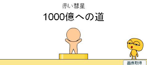 1000億への道女