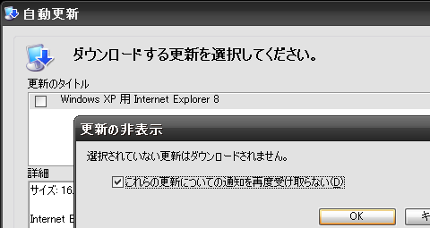 IE8を拒否る