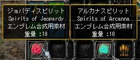 スピリットって何?.jpg