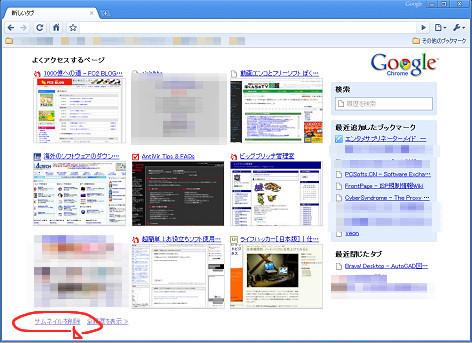 Chromeお見せできない.jpg