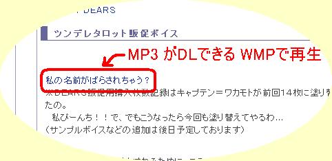 音声ダウンロード.PNG