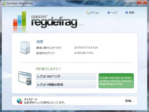 regdefrag1