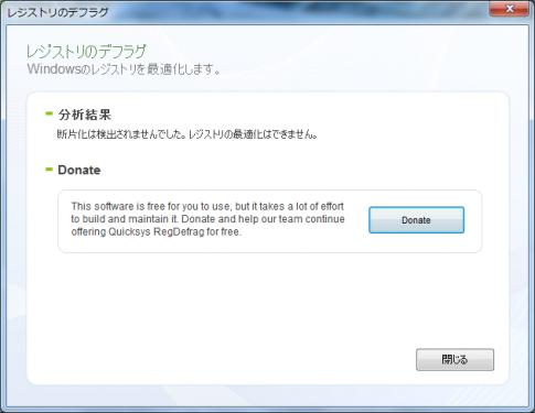使えたデフラグソフト4